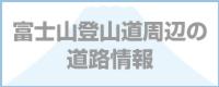 01fujisan_rord.png