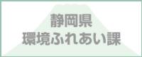 02shizuoka_kanko.png
