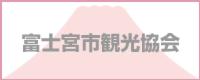 04fujinomiya_kanko.png